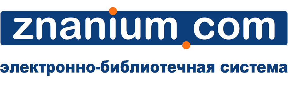 Electronic Library System Znanium
