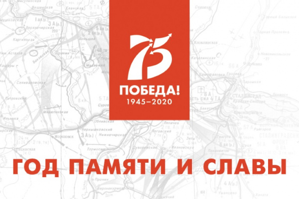 75th Anniversary of the Victory in the Great Patriotic War