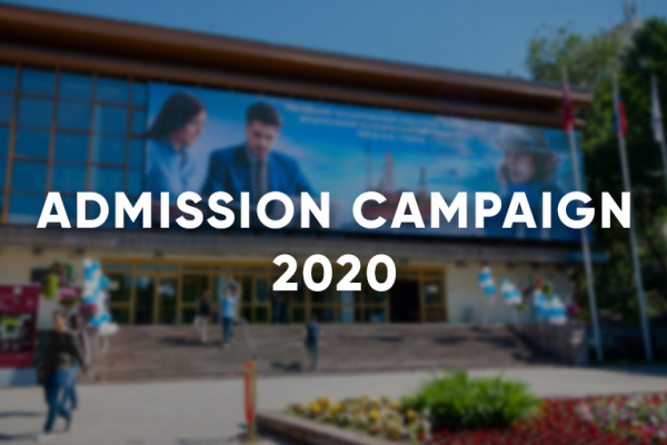 Gubkin University announces the launch of admission campaign 2020